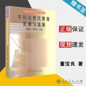 中国近现代教育思潮与流派 董宝良 高等学校文科教材 教育研究 教育学 人民教育出版社 9787107128035 书籍*