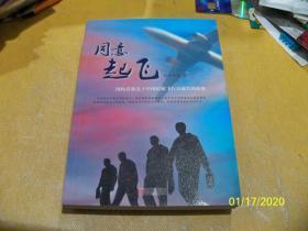 同意起飞【国内首部关于中国民航飞行员成长的故事】
