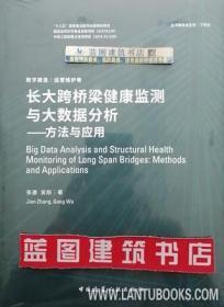 长大跨桥梁健康监测与大数据分析-方法与应用 9787112241118 张建 吴刚 中国建筑工业出版社 蓝图建筑书店