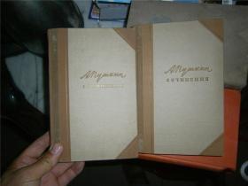 俄文原版 普希金全集 卷一卷二合售陈元富教授旧藏1958年版
