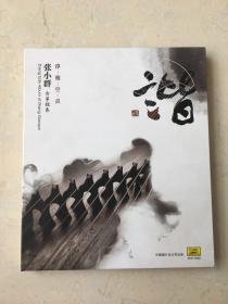CD/VCD:张小群古筝独奏