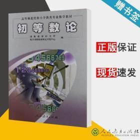 初等数论 高等师范院校小学教育专业数学教材 小学教育 数学教学论 教育学 人民教育出版社 9787107170508 书籍*