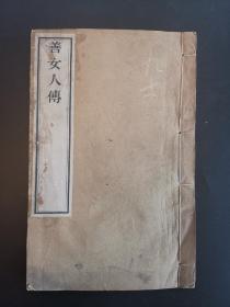 清彭际清撰《善女人传》同治木刻本原装一厚册全  卷首作者题偈
