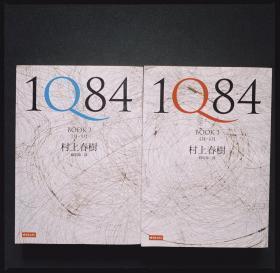 1Q84 BOOK 1-2 (2册合售) 4月-6月 7月-9月 村上春树 时报文化