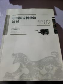 中国国家博物馆馆刊2020