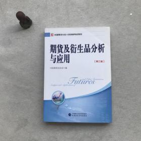 期货及衍生品分析与应用(第三版)—第三版