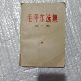 《毛泽东选集》。