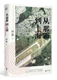从那霸到上海:在临界状态中生活