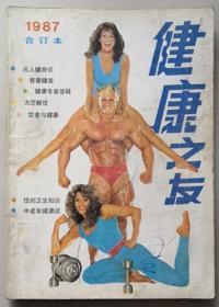 《健康之友》1987年合订本