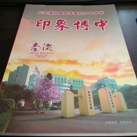 纪念博白县中学建校九十周年《印象博中》(《南流》博白中学专号  2014年第5期,总第62期)
