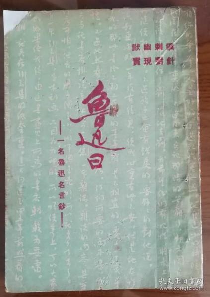 民国三十六年出版 讽刺幽默 针对现实   《鲁迅日》 —— 一名鲁迅名言钞(全书一册)