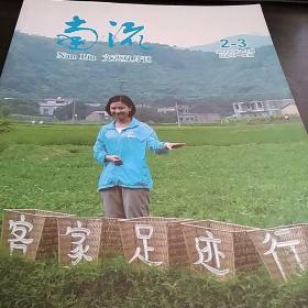 广西博白县刊物《南流》2014年第23期,总第59-60期