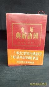 远东国语辞典