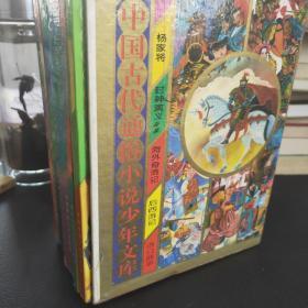 中国古代通俗小说少年文库