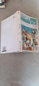 爱的模范书:STORY100心动文学系列