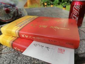 【签名 毛边】阎崇年 故宫六百年