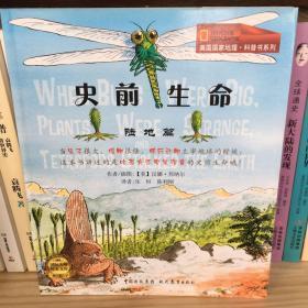 史前生命(陆地篇)/美国国家地理科普书系列