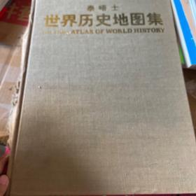 世界历史地图集(泰晤士)三联书店