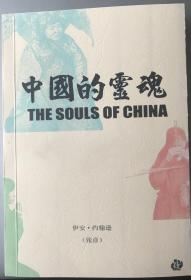 中国的灵魂 The Souls of China