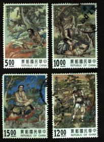 台湾邮政用品、邮票、信销票、传说神话、特340专340发明神话一套4全,