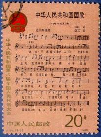 中华人民共和国国歌--早期邮票甩卖--实拍--包真