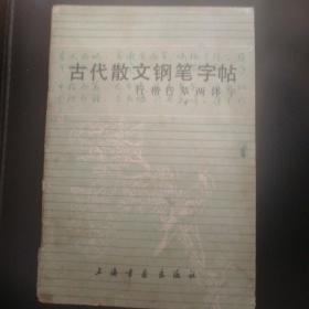古代散文钢笔字帖