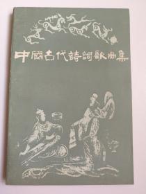 中国古代诗词歌曲集,作者陈应时签赠音乐理论家、教育家谭冰若