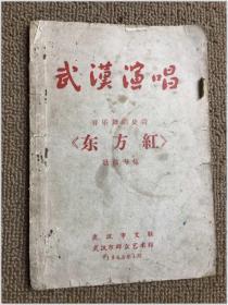 武汉演唱 音乐舞蹈史诗 东方红