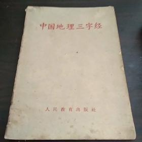 中国地理三字经(1963年)