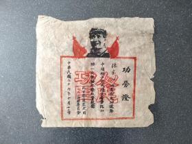 红色文献——陕甘宁边区政府功劳证1947年10月12日颁发
