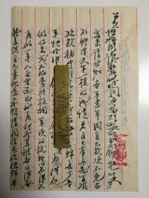 1932年落款士手书毛笔信札长卷2折4页,有钤印