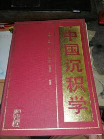 中国沉积学