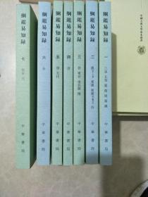 纲鑑易知录 1-7册 缺版权页