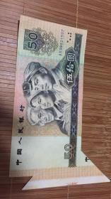 错版人民币 面值50元