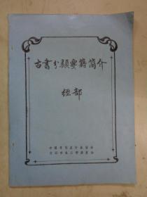 《古书分类要籍简介》 经部(油印本)