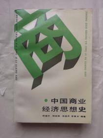 中国商业经济思想史(一版一印95好品)