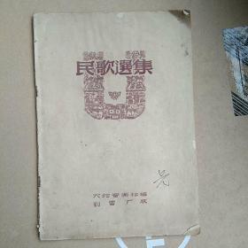 1949年 大地音乐社 初版《民歌选集》