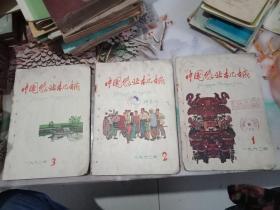 中国农业机械。1962年。《第1.2.3期》月刊