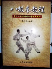 八极拳教程  霍氏八极拳传统训练方法揭秘 李树栋著