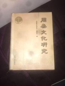 周秦文化研究