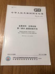 中华人民共和国国家标准GB/T228.1-2010金属材料拉伸试验第1部分:室温试验方法