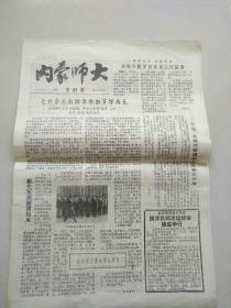 内蒙师大   (1984-1985年)9期合售