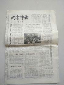 内蒙师大  1985年 99期