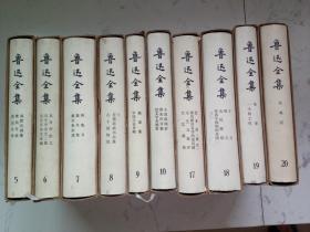 魯迅全集 (5.6.7.8.9.10.17.18.19.20)精裝含封10冊