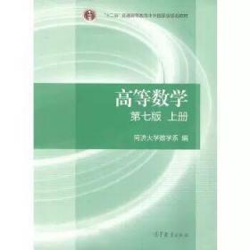 高等数学第七版上册 大一高数课本第7版同济大学 高教考研