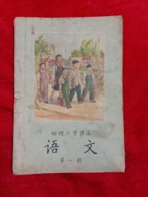 初级小学课本  语文(第一册)