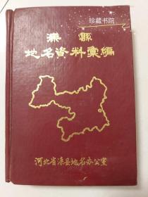 滦县地名资料汇编
