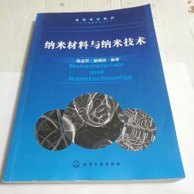 高等学校教材:纳米材料与纳米技术