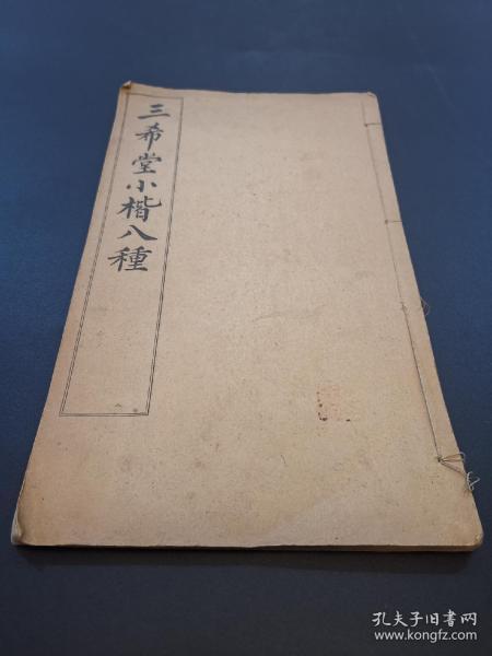 《三希堂小楷八种》民国有正书局精印本1册全