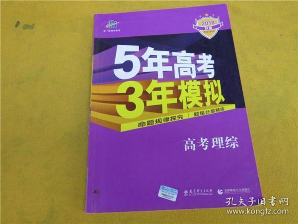曲一线 2015 B版 5年高考3年模拟 高考理综